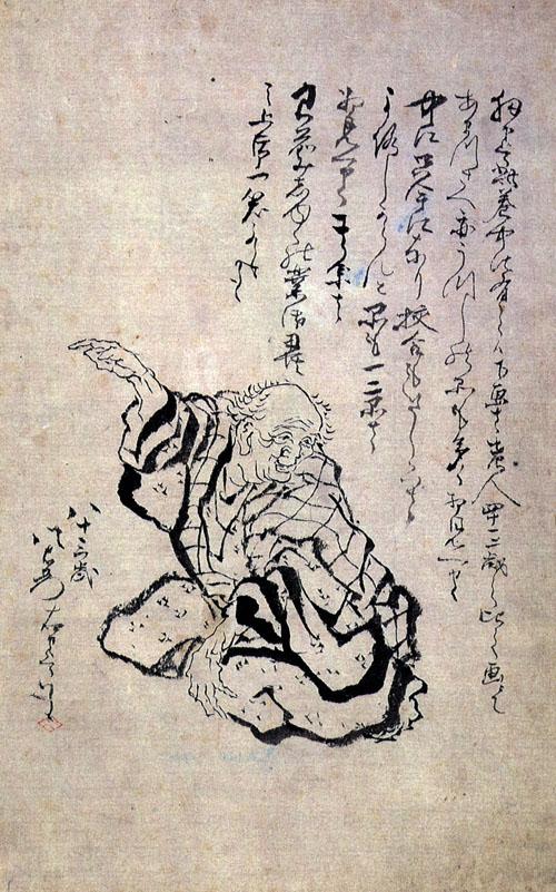 Hokusai 1760-1849